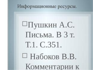 Информационные ресурсы. Пушкин А.С. Письма. В 3 т. Т.1. С.351. Набоков В.В. К