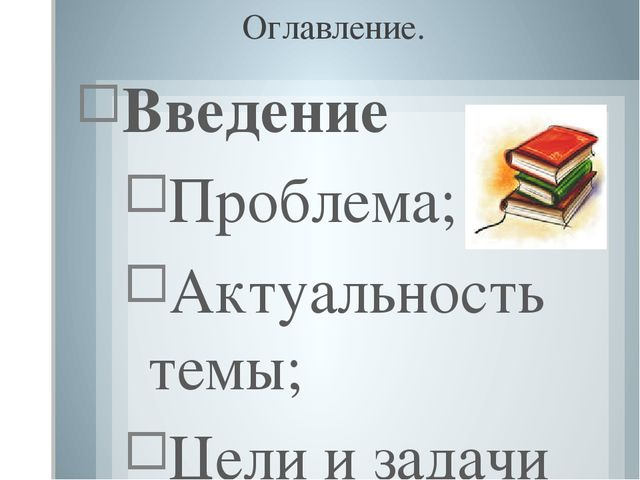Оглавление. Введение Проблема; Актуальность темы; Цели и задачи исследования;...