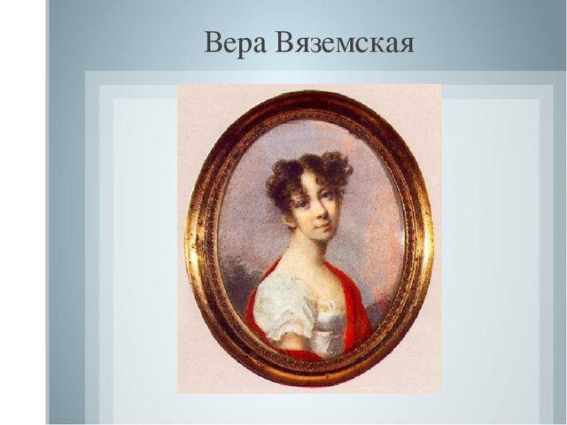 Вера Вяземская
