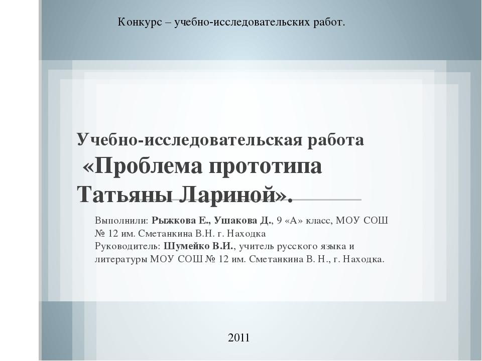 Учебно-исследовательская работа «Проблема прототипа Татьяны Лариной». Выполни...