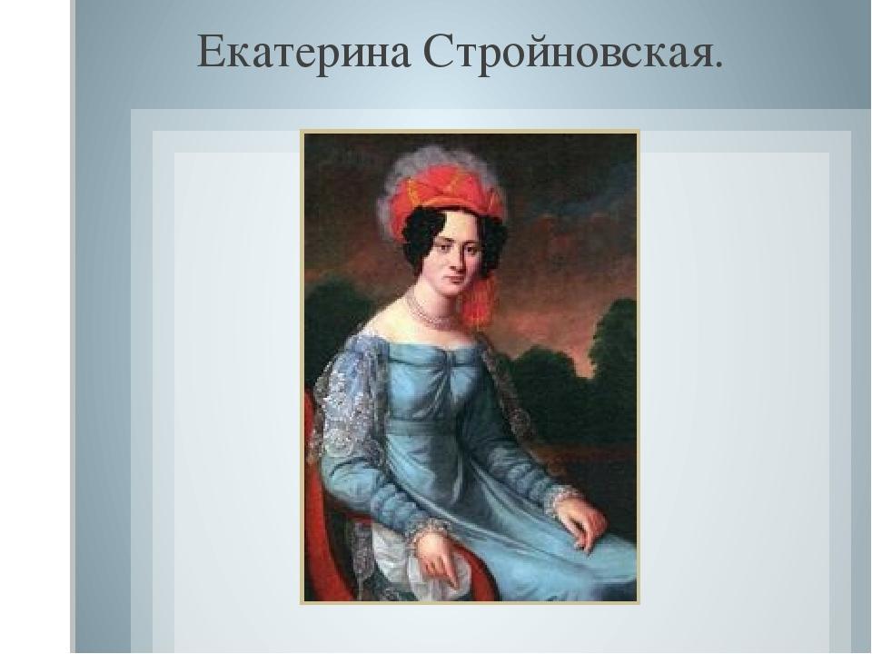 Екатерина Стройновская.
