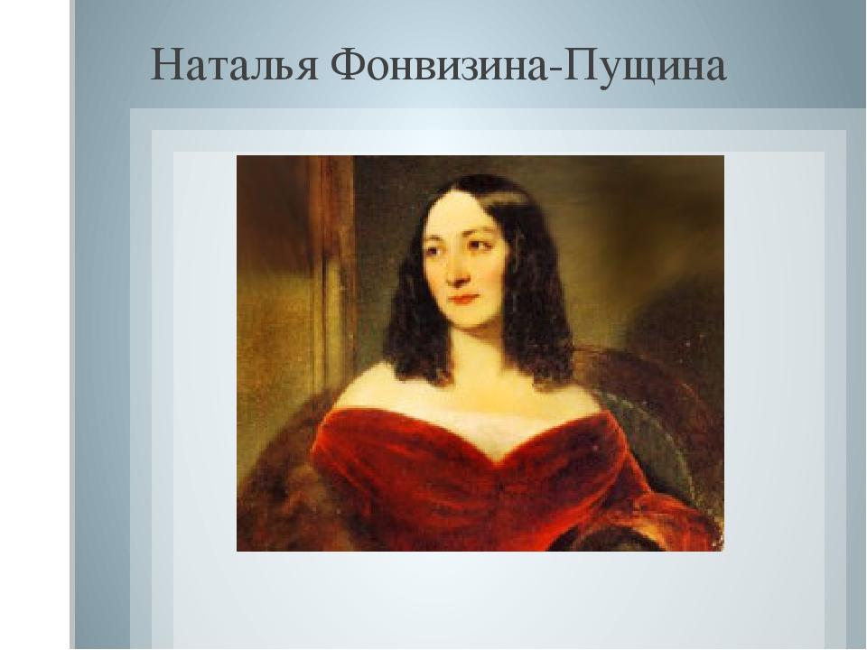 Наталья Фонвизина-Пущина
