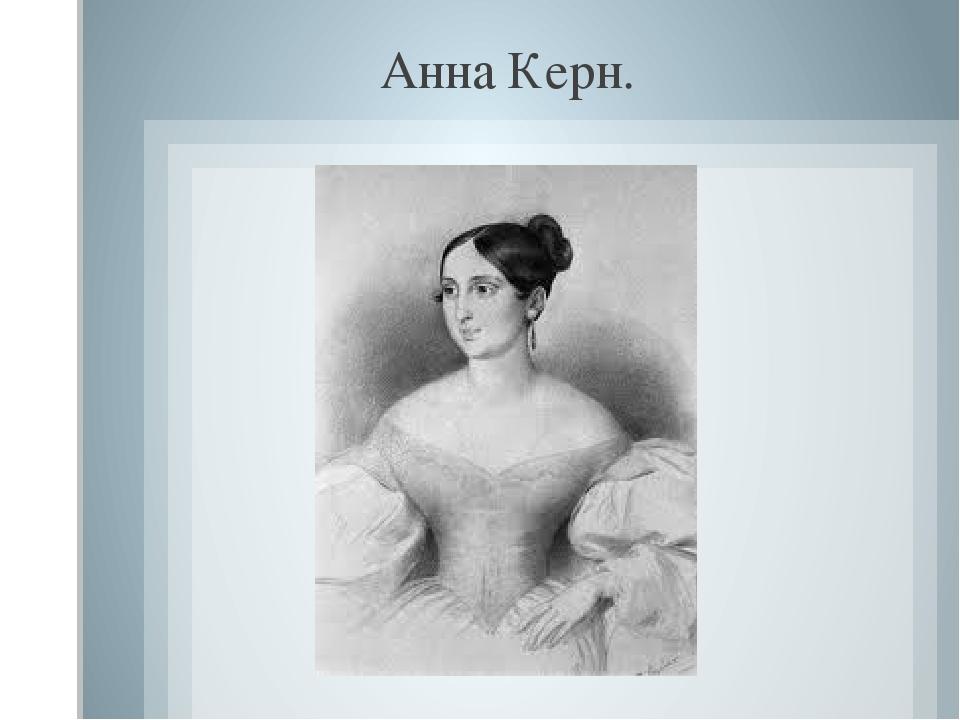 Анна Керн.