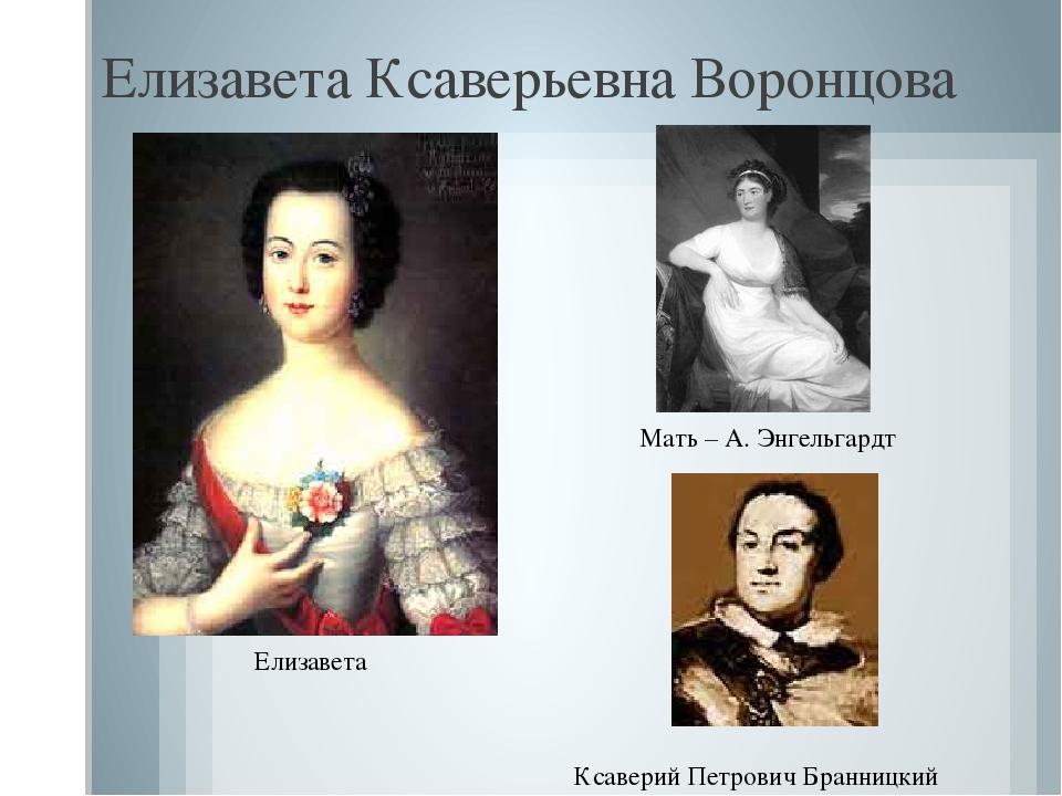 Елизавета Ксаверьевна Воронцова Елизавета Ксаверий Петрович Бранницкий Мать –...