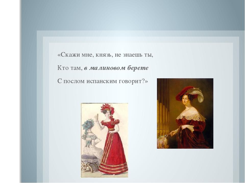 «Скажи мне, князь, не знаешь ты, Кто там, в малиновом берете С послом испанс...