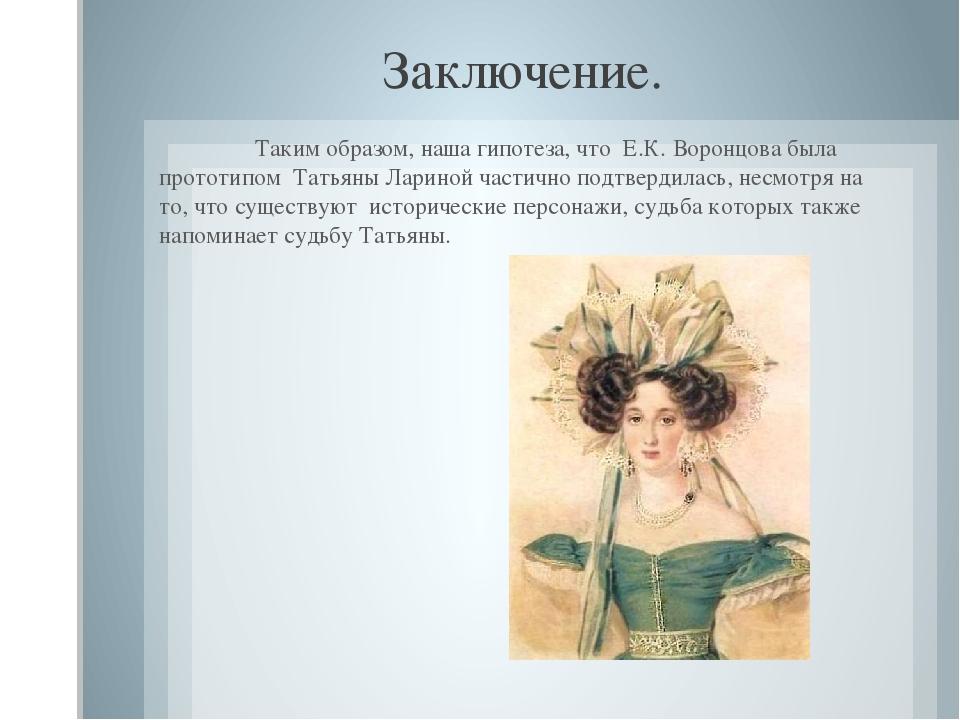 Заключение. Таким образом, наша гипотеза, что Е.К. Воронцова была прототипо...