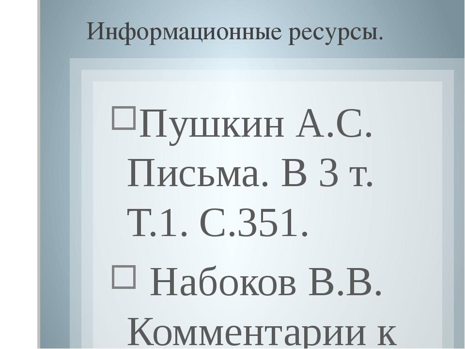 Информационные ресурсы. Пушкин А.С. Письма. В 3 т. Т.1. С.351. Набоков В.В. К...
