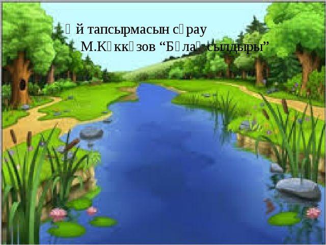 """Үй тапсырмасын сұрау М.Көккөзов """"Бұлақ сылдыры"""""""