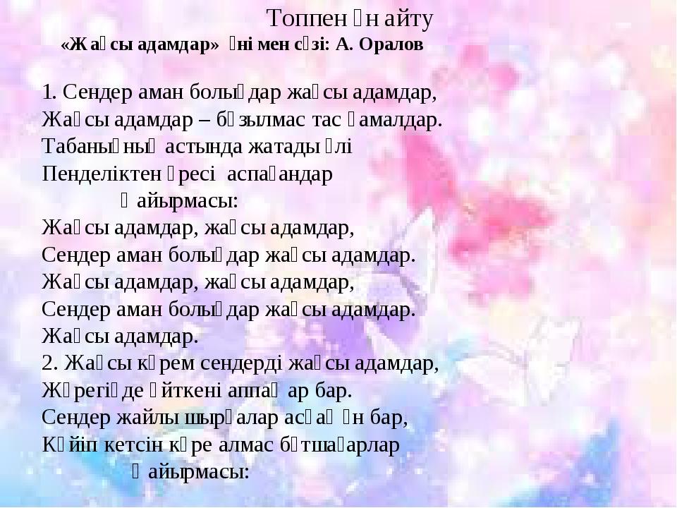 Топпен ән айту «Жақсы адамдар» әні мен сөзі: А. Оралов 1. Сендер аман болыңд...