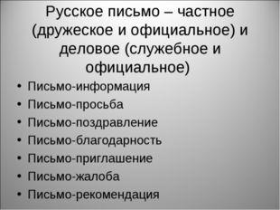 Русское письмо – частное (дружеское и официальное) и деловое (служебное и офи