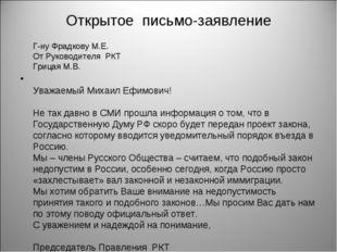 Открытое письмо-заявление Г-ну Фрадкову М.Е. От Руководителя РКТ Грицая М.В.
