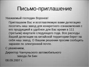 Письмо-приглашение Уважаемый господин Воронов! Приглашаем Вас и возглавляемую