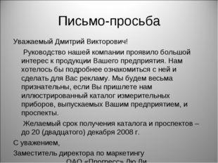 Письмо-просьба Уважаемый Дмитрий Викторович! Руководство нашей компании прояв