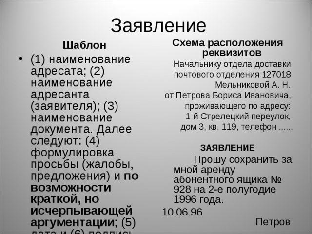 Заявление Шаблон (1) наименование адресата; (2) наименование адресанта (заяв...