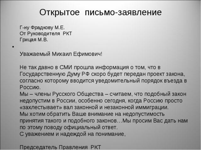Открытое письмо-заявление Г-ну Фрадкову М.Е. От Руководителя РКТ Грицая М.В....