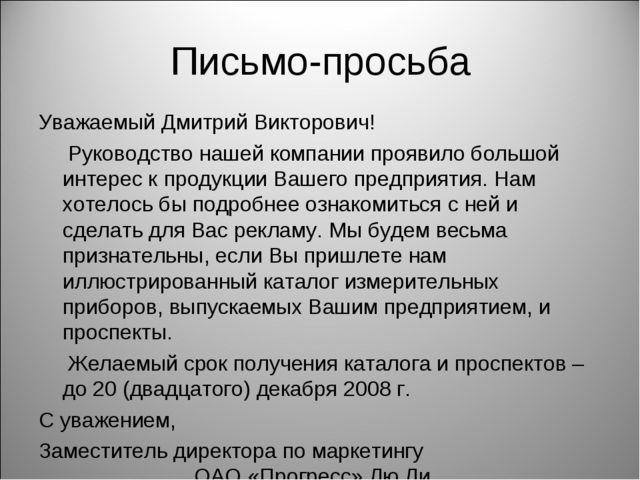 Письмо-просьба Уважаемый Дмитрий Викторович! Руководство нашей компании прояв...