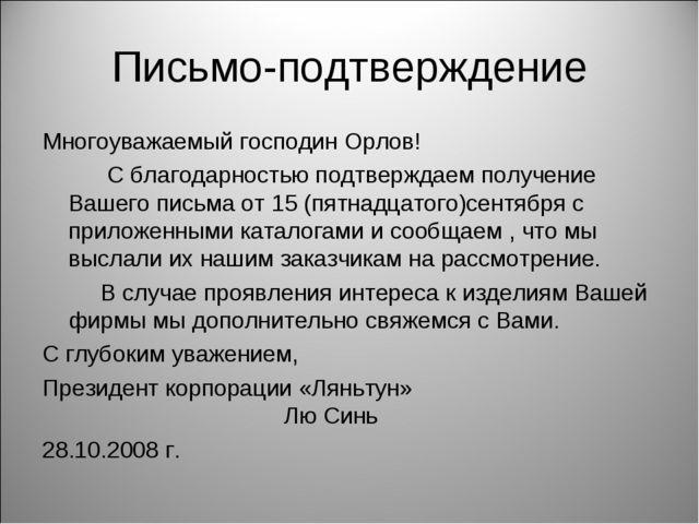 Письмо-подтверждение Многоуважаемый господин Орлов! С благодарностью подтверж...