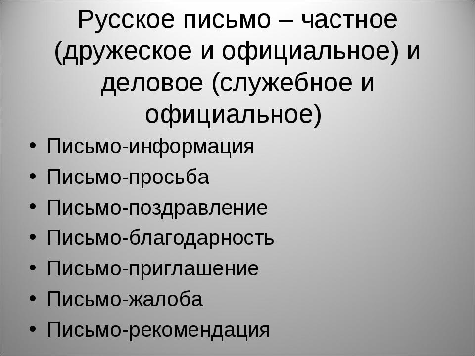 Русское письмо – частное (дружеское и официальное) и деловое (служебное и офи...