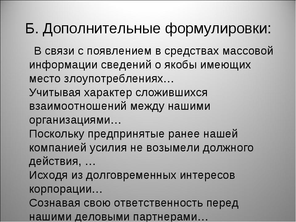 Б. Дополнительные формулировки: В связи с появлением в средствах массовой инф...
