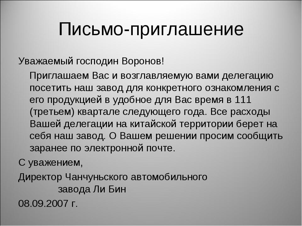 Письмо-приглашение Уважаемый господин Воронов! Приглашаем Вас и возглавляемую...