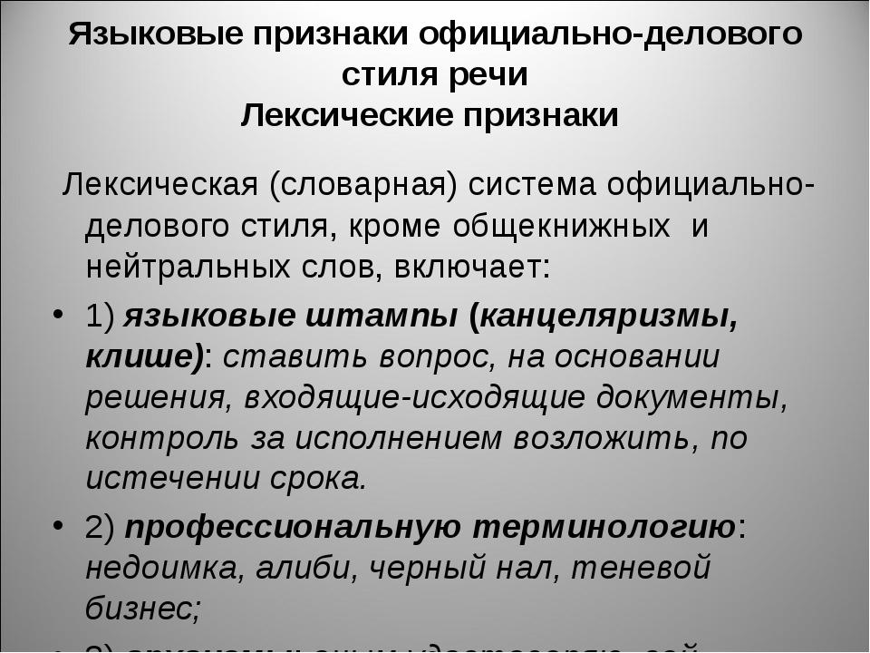 Языковые признаки официально-делового стиля речи Лексические признаки Лексич...