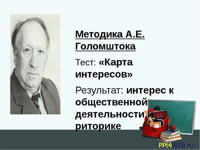 Методика А.Е. Голомштока Тест: «Карта интересов» Результат: интерес к общест...