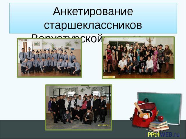 Анкетирование старшеклассников Верхотурской гимназии