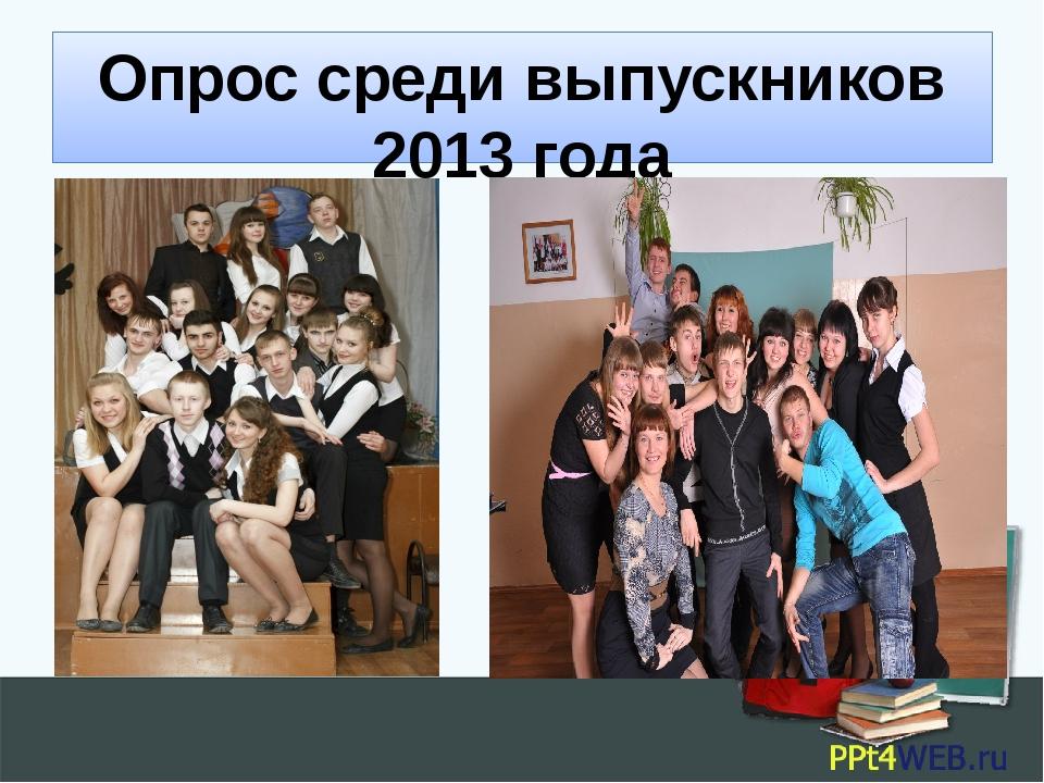 Опрос среди выпускников 2013 года