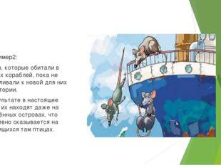 Пример2: Крысы, которые обитали в трюмах кораблей, пока не причаливали к нов