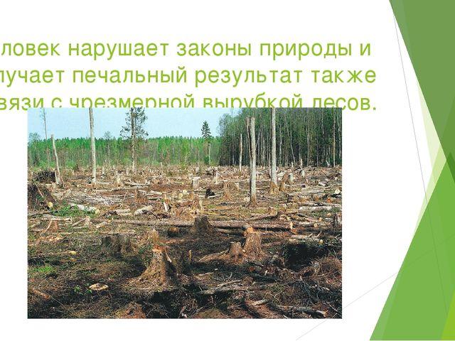 Человек нарушает законы природы и получает печальный результат также в связи...