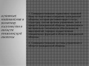 ОСНОВНЫЕ НАПРАВЛЕНИЯ В ПОЛИТИКЕ ГОСУДАРСТВА В ОБЛАСТИ ГРАЖДАНСКОЙ ОБОРОНЫ 1.