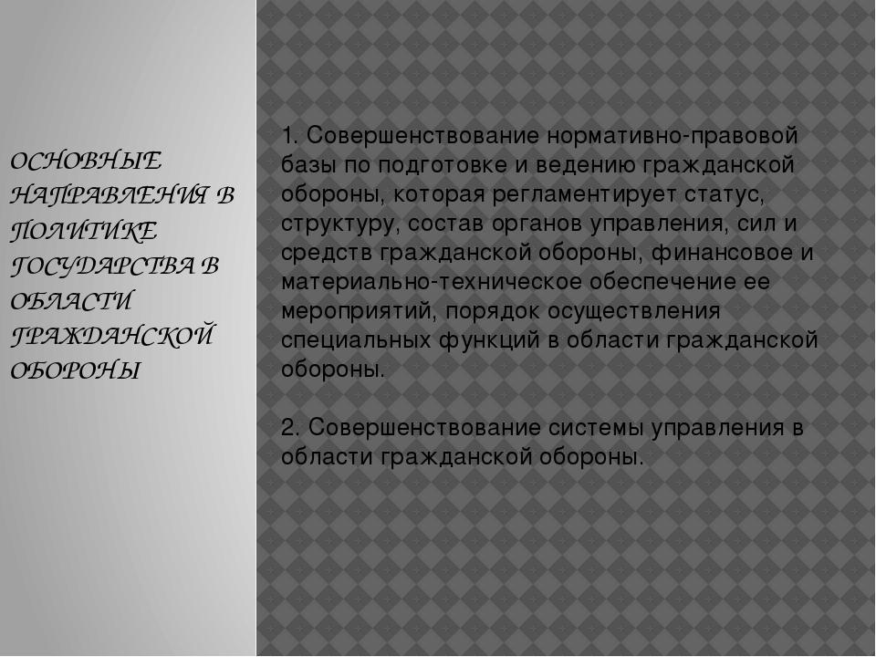 ОСНОВНЫЕ НАПРАВЛЕНИЯ В ПОЛИТИКЕ ГОСУДАРСТВА В ОБЛАСТИ ГРАЖДАНСКОЙ ОБОРОНЫ 1....