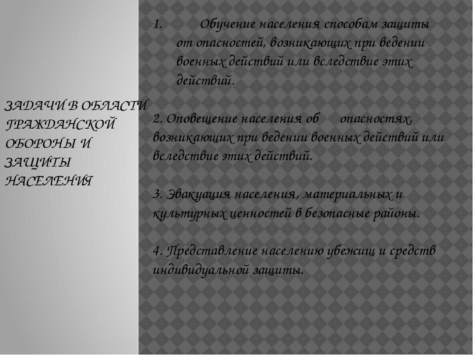 ЗАДАЧИ В ОБЛАСТИ ГРАЖДАНСКОЙ ОБОРОНЫ И ЗАЩИТЫ НАСЕЛЕНИЯ 1.Обучение населения...