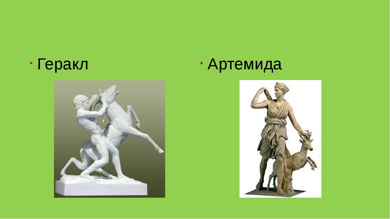 Геракл Артемида