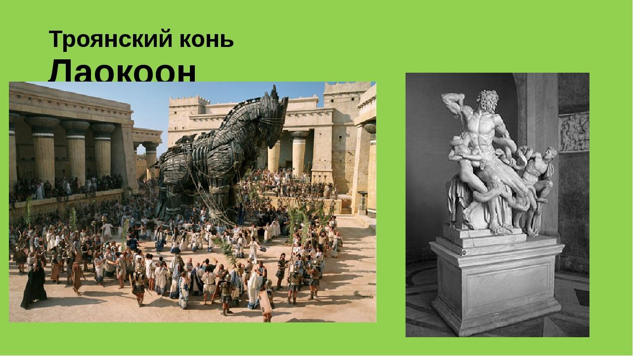 Троянский конь Лаокоон