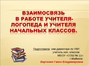 Подготовила: зам.директора по УВР, учитель нач. классов МБОУ «СОШ № 11» г.Май