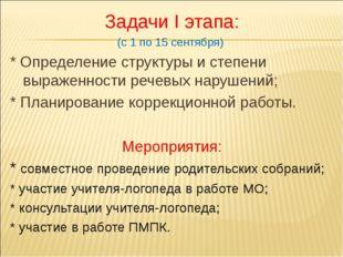 Задачи I этапа: (с 1 по 15 сентября) * Определение структуры и степени выраже
