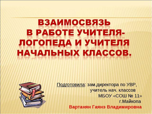 Подготовила: зам.директора по УВР, учитель нач. классов МБОУ «СОШ № 11» г.Май...