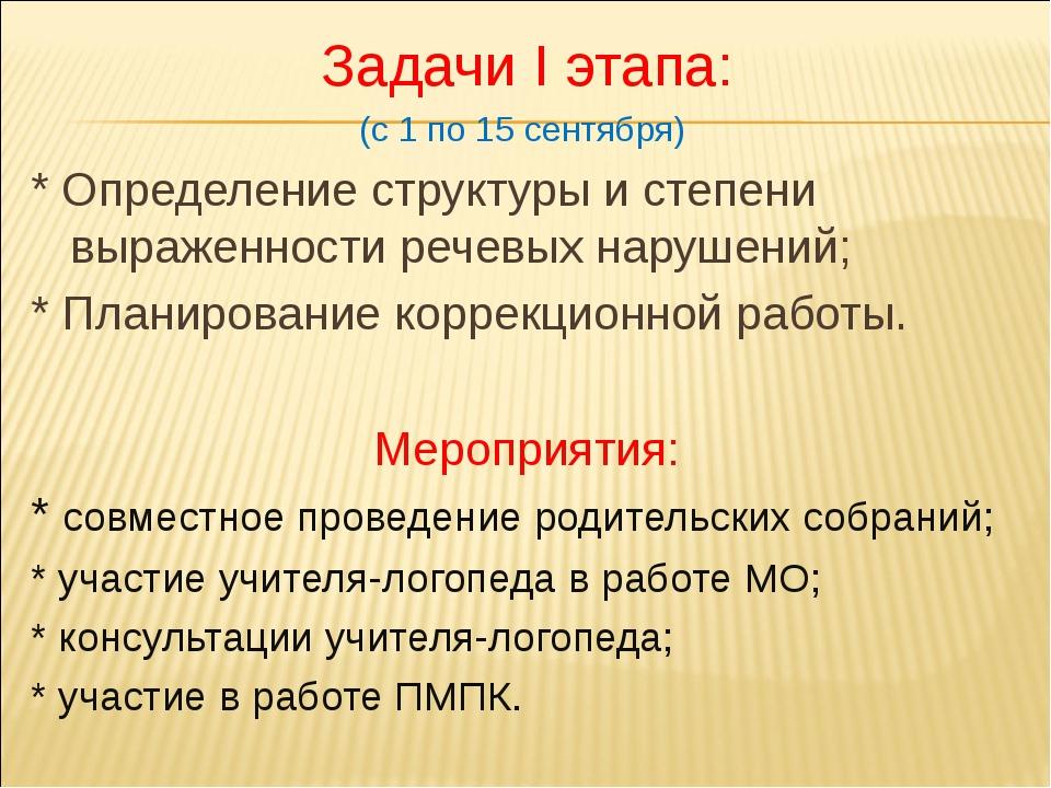 Задачи I этапа: (с 1 по 15 сентября) * Определение структуры и степени выраже...