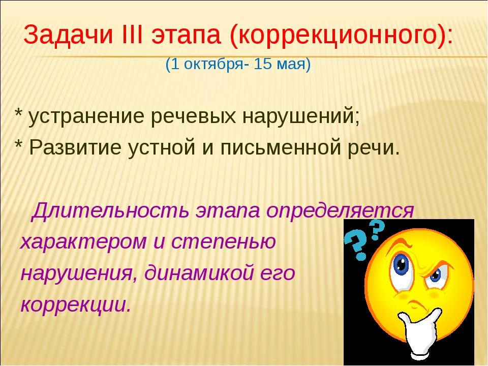 Задачи III этапа (коррекционного): (1 октября- 15 мая) * устранение речевых н...