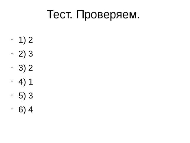 Тест. Проверяем. 1) 2 2) 3 3) 2 4) 1 5) 3 6) 4