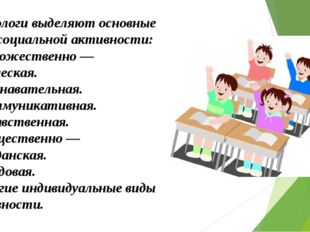 Социологи выделяют основные виды социальной активности: 1. Художественно — тв