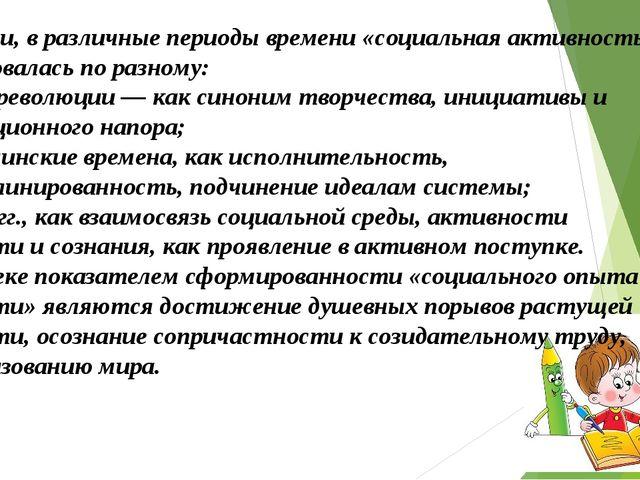 В России, в различные периоды времени «социальная активность» трактовалась по...