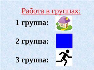 Работа в группах: 1 группа: 2 группа: 3 группа::