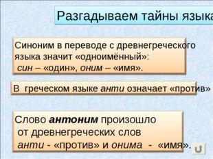 Разгадываем тайны языка