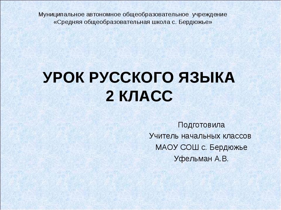 УРОК РУССКОГО ЯЗЫКА 2 КЛАСС Подготовила Учитель начальных классов МАОУ СОШ с....
