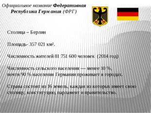 Официальное название Федеративная Республика Германия (ФРГ) Столица – Берлин