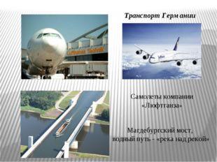 Транспорт Германии Магдебургский мост, водный путь - «река над рекой» Самолет