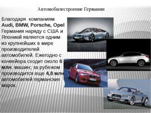 Автомобилестроение Германии Благодаря компаниям Audi, BMW, Porsche, Opel Герм