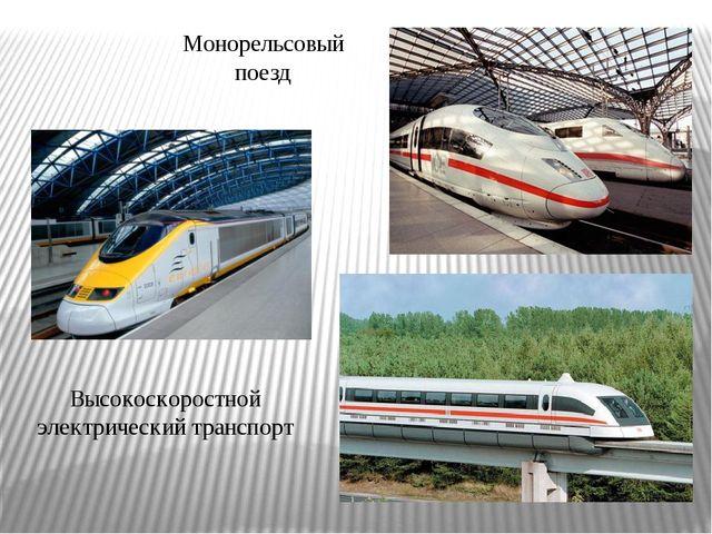 Высокоскоростной электрический транспорт Монорельсовый поезд
